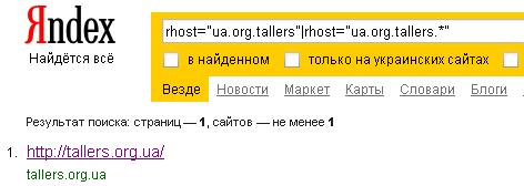 Про індексацію в Яндексі, індексація сайту в Яндексі