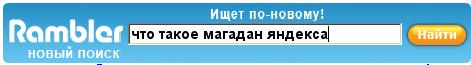 Яндекс і Rambler в десятці пошуковиків Європи - що таке Магадан?