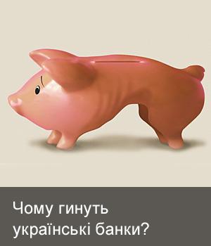 Світова фінансова криза і моє банкрутство.