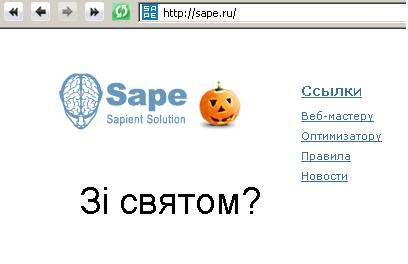 Sape.ru буде святкувати…Хелловін