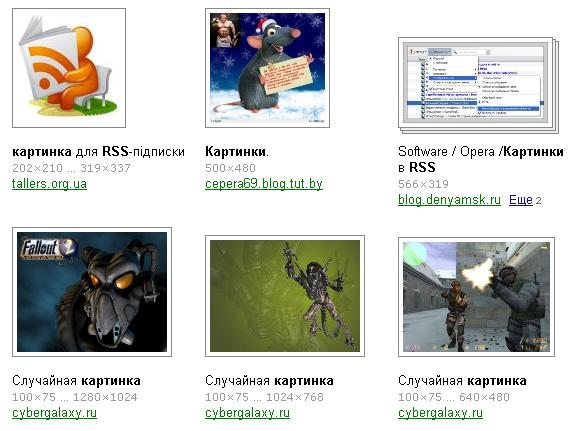 запит Яндексу - картинки RSS