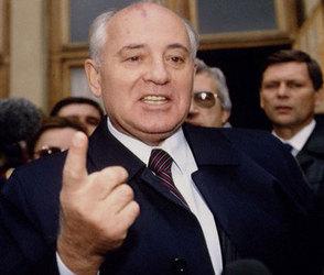 Горбачов Горбачёв