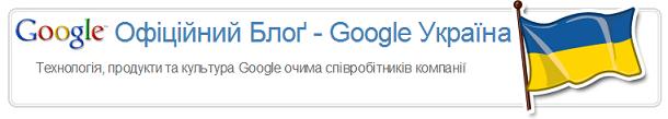 Google.com.ua обзавівся блогом
