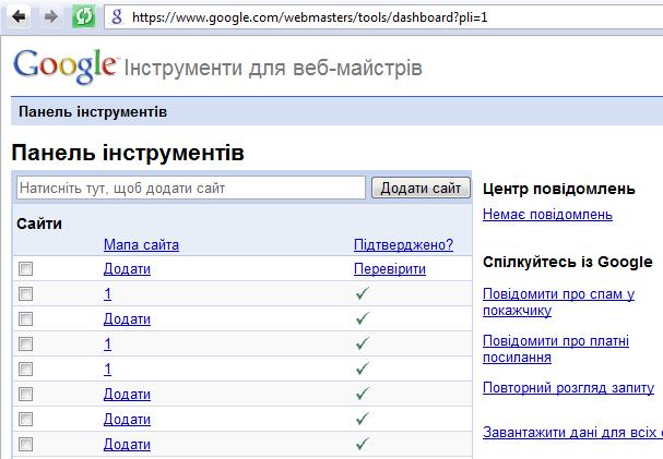 Панель Google Webmasters Tools українською мовою!