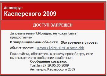 Kaspersky, хостинг та віруси.