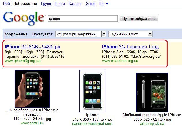 Google відтепер показує рекламу і при пошуку зображень