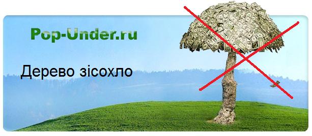 Popunder.ru - не для українських сайтів