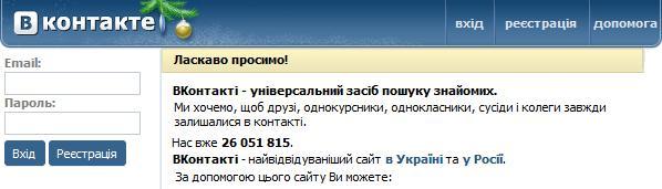 вКонтакті запустиь власну контекстну рекламу?
