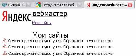 П'ятниця. Яндекс відпочиває. Sape теж :(