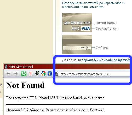 BigMir & PrivatBank & онлайн-підтримка=404