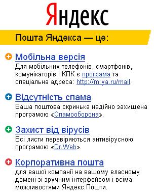 Сьогодні Яндекс.Пошті - 10 років